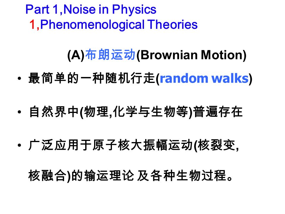 (A) (Brownian Motion) ( random walks ) (, ) Part 1,Noise in Physics 1,Phenomenological Theories