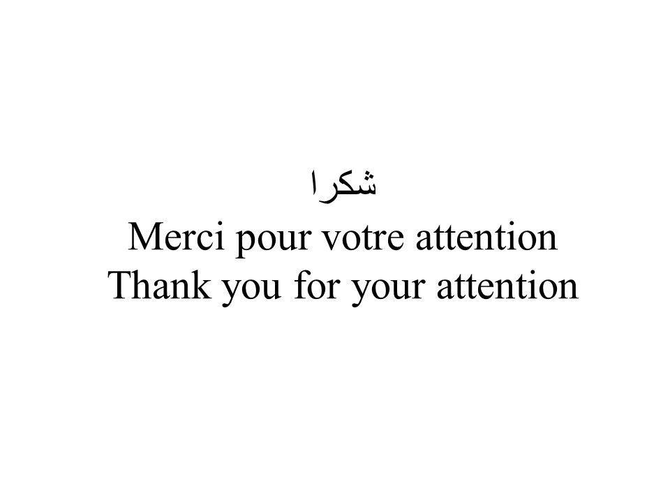 شكرا Merci pour votre attention Thank you for your attention