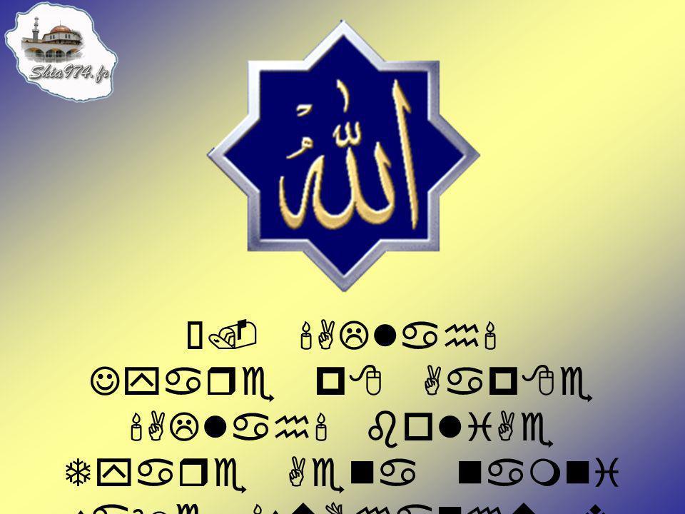 É. ALlah Jyare p8 Aap8e ALlah boliAe Tyare Aena namni sa9e suBhanhu v tAala p8 bolvu& jo;Ae.