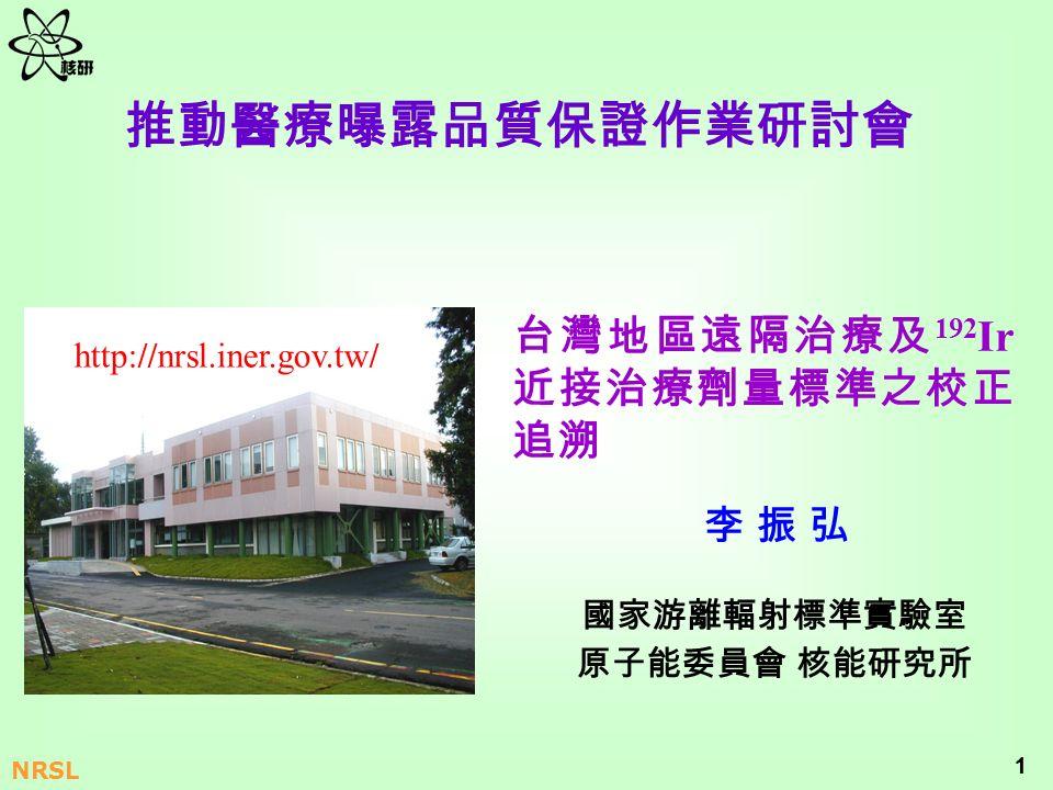 1 NRSL http://nrsl.iner.gov.tw/ 192 Ir