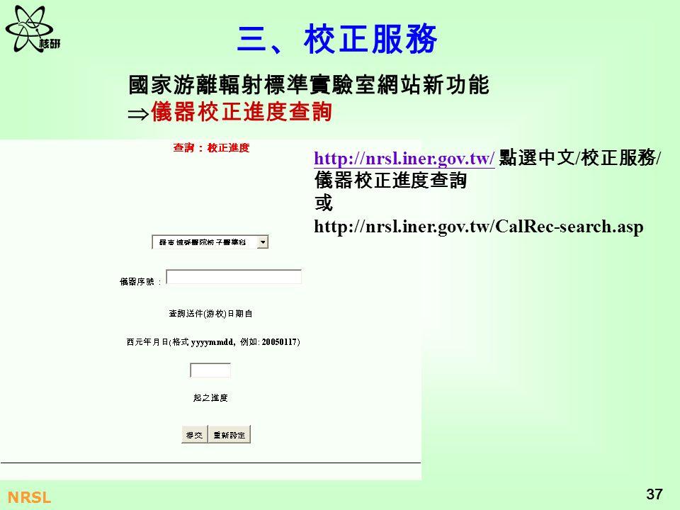 37 NRSL http://nrsl.iner.gov.tw/http://nrsl.iner.gov.tw/ / / http://nrsl.iner.gov.tw/CalRec-search.asp