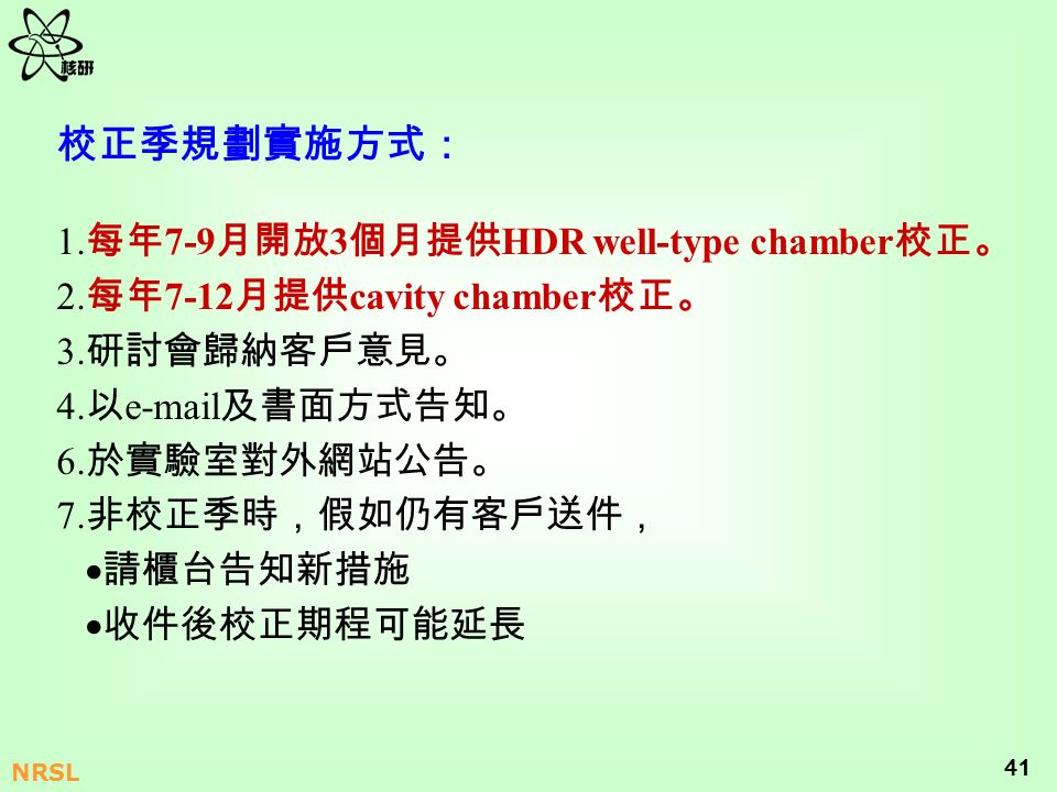 41 NRSL 1. 7-9 3 HDR well-type chamber 2. 7-12 cavity chamber 3. 4. e-mail 6. 7.