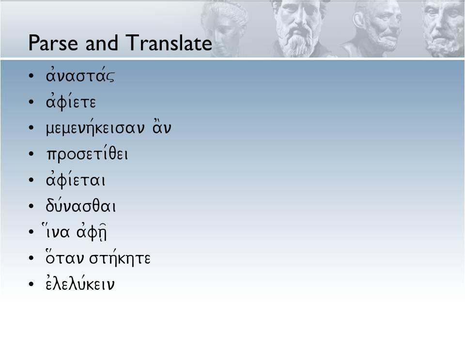 Examples from the Greek NT au0to\v de\ h1 dei tou\v dialogismou\v (reasonings) au0tw=n, ei]pen de\ tw=  a0ndri\ tw=  chra\n (withered) e1xonti th\n xei=ra, 1Egerei kai\ sth=qi ei0v to\ me/son- kai\ a0nasta\v e1sth.