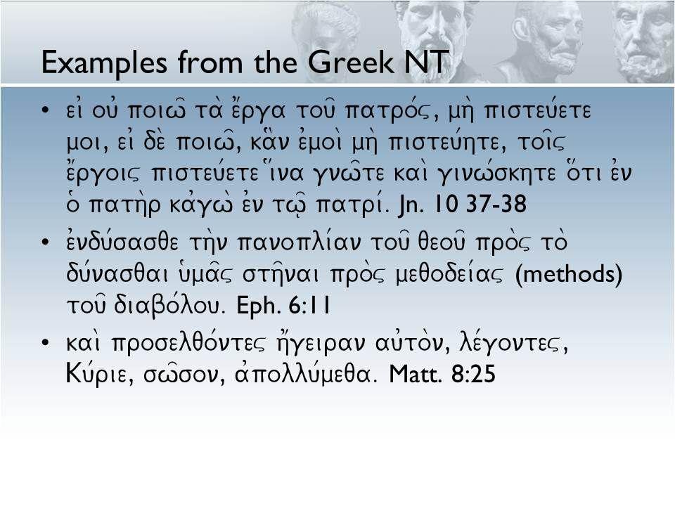 Examples from the Greek NT ei0 ou0 poiw= ta\ e1rga tou= patro/v, mh\ pisteu/ete moi, ei0 de\ poiw=, ka$n e0moi\ mh\ pisteu/hte, toi=v e1rgoiv pisteu/ete i#na gnw=te kai\ ginw/skhte o#ti e0n o( path\r ka0gw\ e0n tw=| patri/.