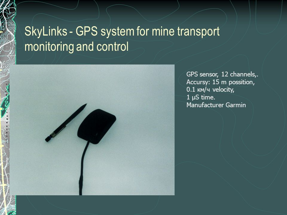 SkyLinks - GPS system for mine transport monitoring and control GPS sensor, 12 channels,. Accursy: 15 m possition, 0.1 км/ч velocity, 1 µS time. Manuf