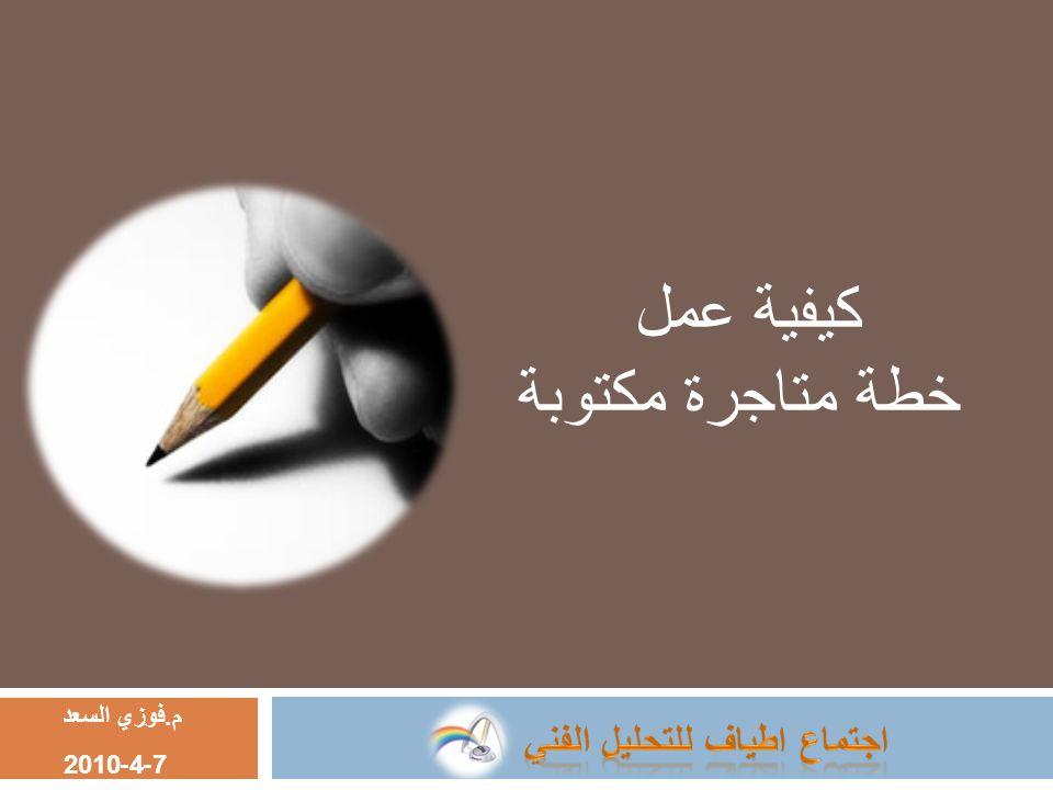 كيفية عمل خطة متاجرة مكتوبة م. فوزي السعد 7-4-2010