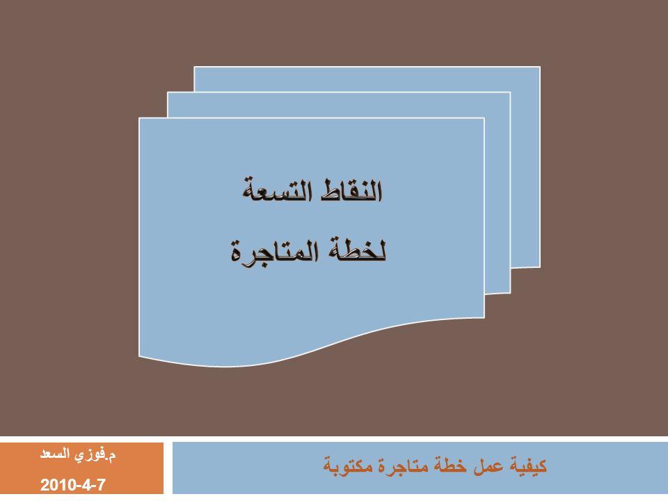م. فوزي السعد 7-4-2010 كيفية عمل خطة متاجرة مكتوبة