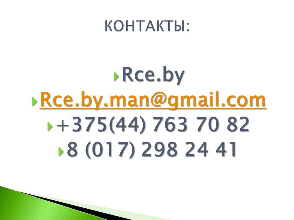 Rce.by Rce.by Rce.by.man@gmail.com Rce.by.man@gmail.com Rce.by.man@gmail.com +375(44) 763 70 82 +375(44) 763 70 82 8 (017) 298 24 41 8 (017) 298 24 41