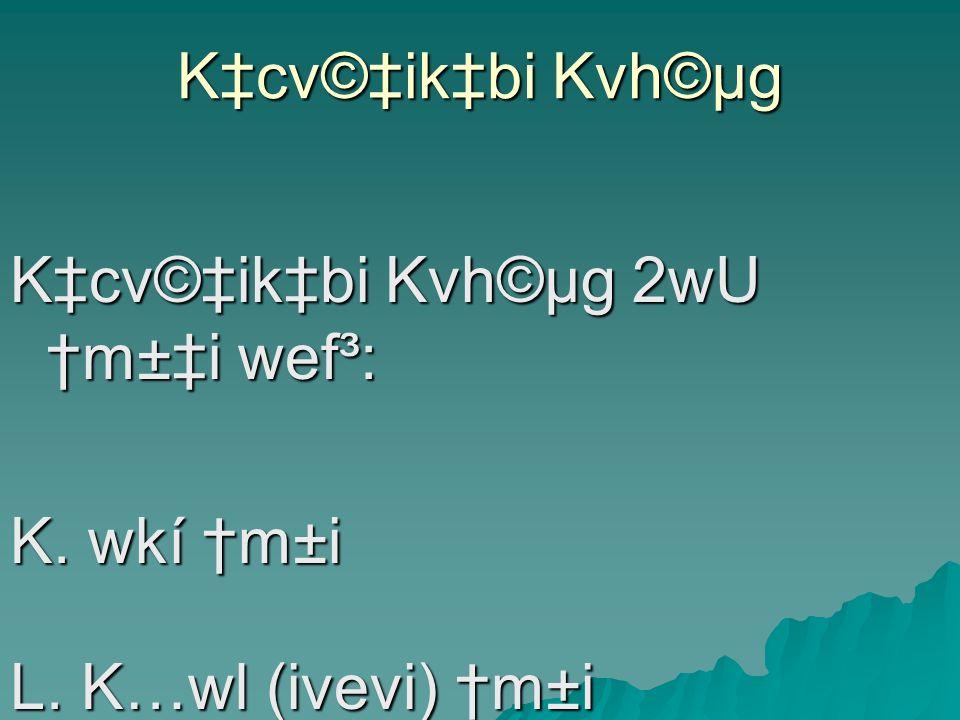 Kcv©ikbi Kvh©µg Kcv©ikbi Kvh©µg 2wU m±i wef³: K. wkí m±i L. K…wl (ivevi) m±i
