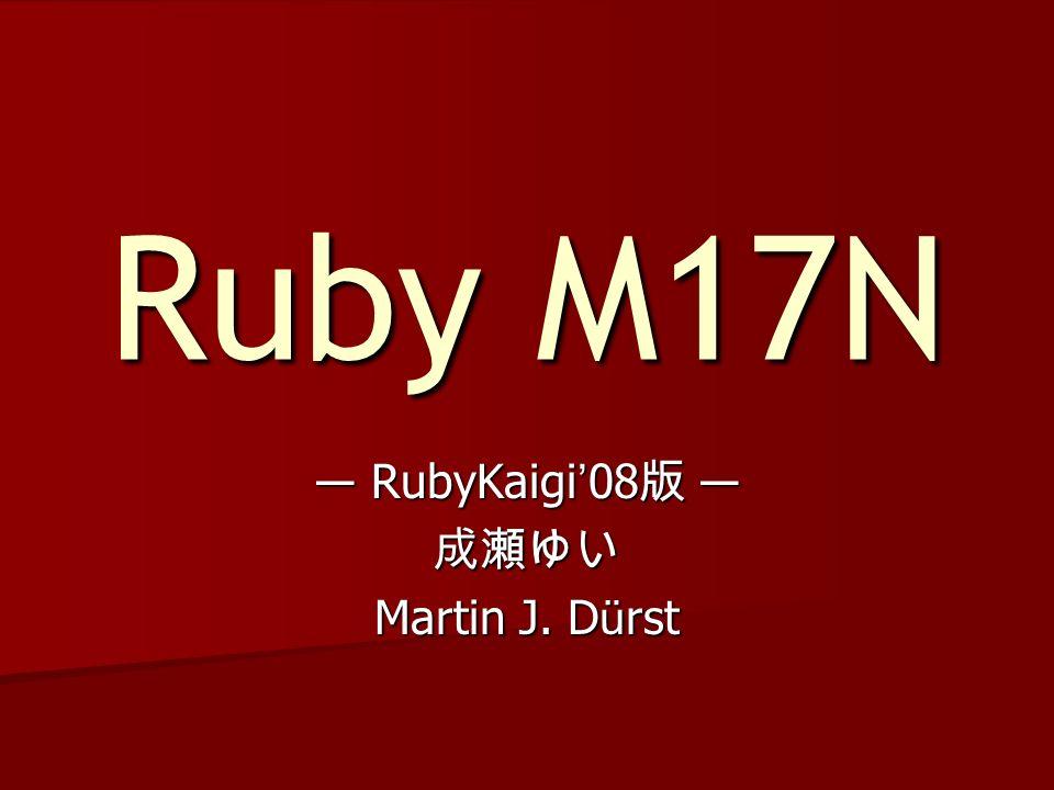 Ruby M17N RubyKaigi 08 RubyKaigi 08 Martin J. D ü rst