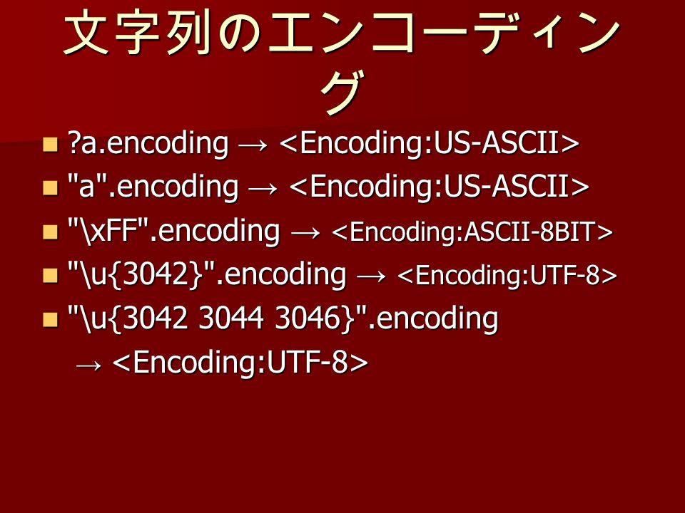 ?a.encoding ?a.encoding a .encoding a .encoding \xFF .encoding \xFF .encoding \u{3042} .encoding \u{3042} .encoding \u{3042 3044 3046} .encoding \u{3042 3044 3046} .encoding