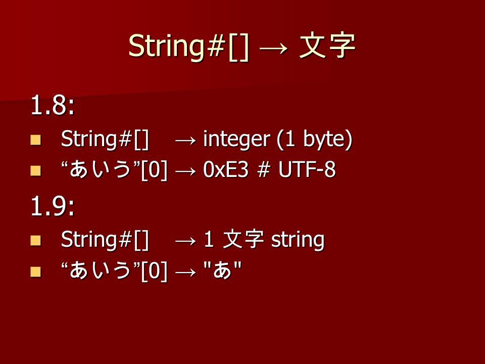 String#[] String#[] 1.8: String#[] integer (1 byte) String#[] integer (1 byte) [0] 0xE3 # UTF-8 [0] 0xE3 # UTF-81.9: String#[] 1 string String#[] 1 string [0] [0]