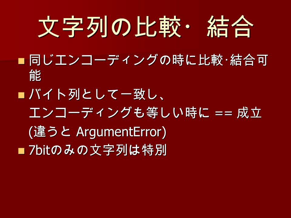 == == ( ArgumentError) 7bit 7bit