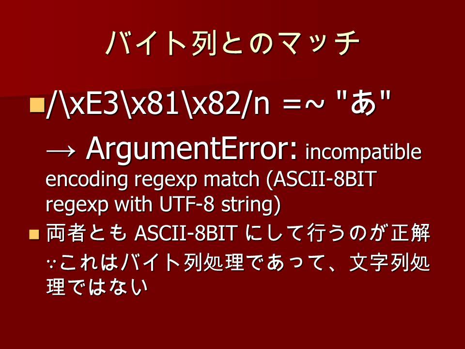 /\xE3\x81\x82/n =~ /\xE3\x81\x82/n =~ ArgumentError: incompatible encoding regexp match (ASCII-8BIT regexp with UTF-8 string) ArgumentError: incompatible encoding regexp match (ASCII-8BIT regexp with UTF-8 string) ASCII-8BIT ASCII-8BIT