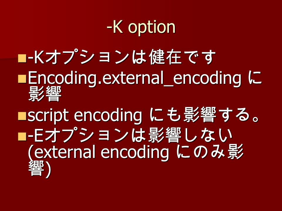 -K option -K -K Encoding.external_encoding Encoding.external_encoding script encoding script encoding -E (external encoding ) -E (external encoding )