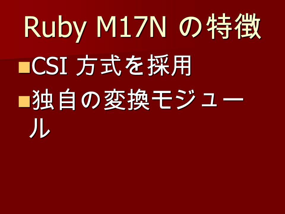Ruby M17N Ruby M17N CSI CSI