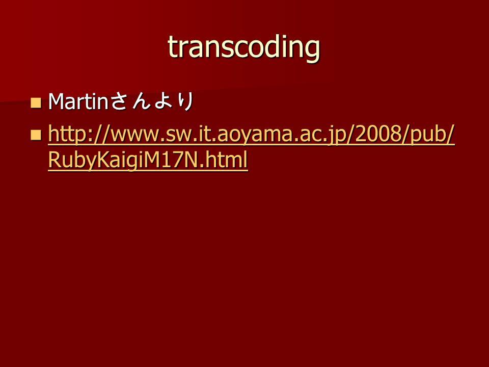 transcoding Martin Martin http://www.sw.it.aoyama.ac.jp/2008/pub/ RubyKaigiM17N.html http://www.sw.it.aoyama.ac.jp/2008/pub/ RubyKaigiM17N.html http://www.sw.it.aoyama.ac.jp/2008/pub/ RubyKaigiM17N.html http://www.sw.it.aoyama.ac.jp/2008/pub/ RubyKaigiM17N.html
