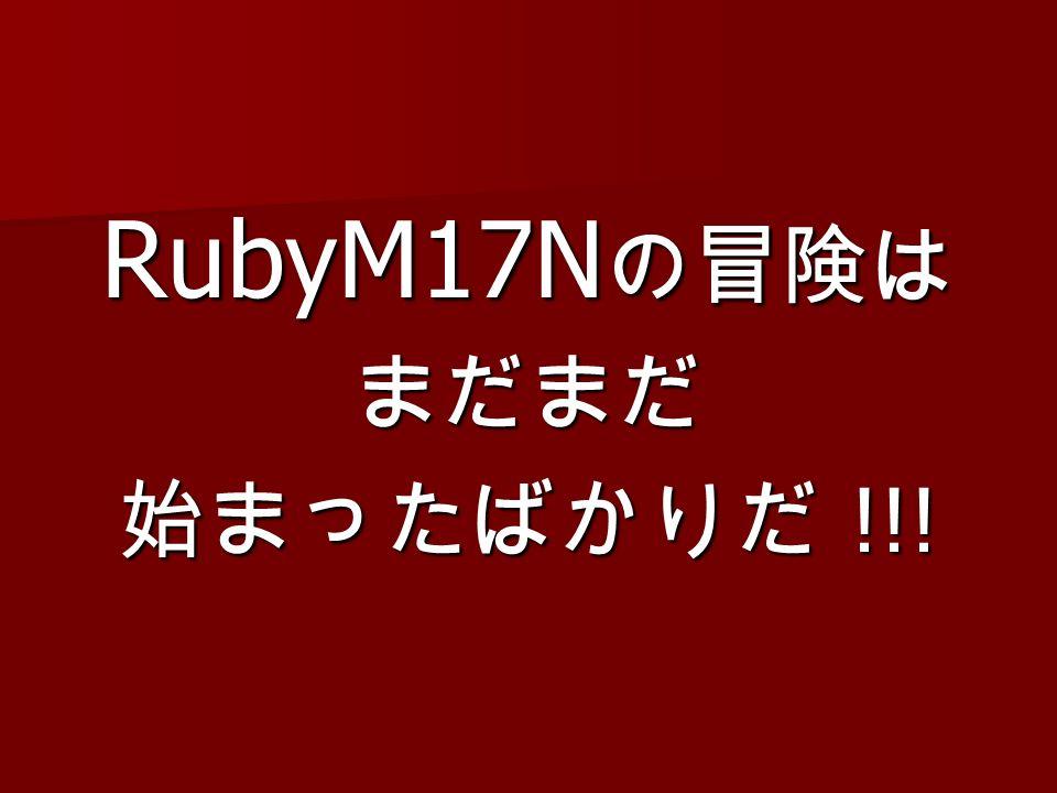 RubyM17N RubyM17N !!! !!!