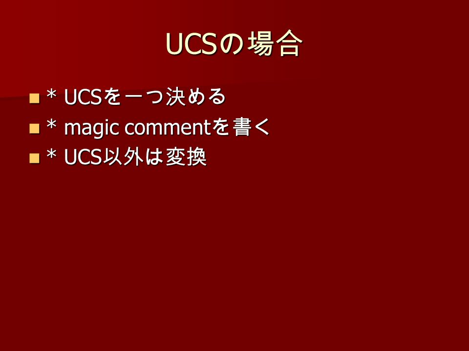 UCS UCS * UCS * UCS * magic comment * magic comment * UCS * UCS
