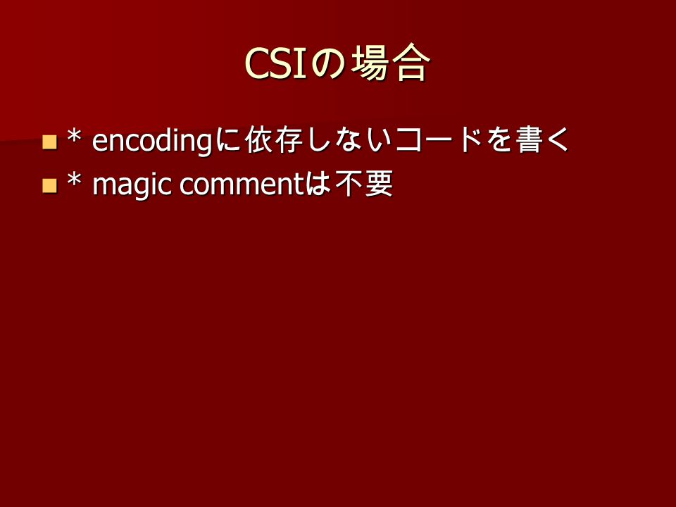 CSI CSI * encoding * encoding * magic comment * magic comment