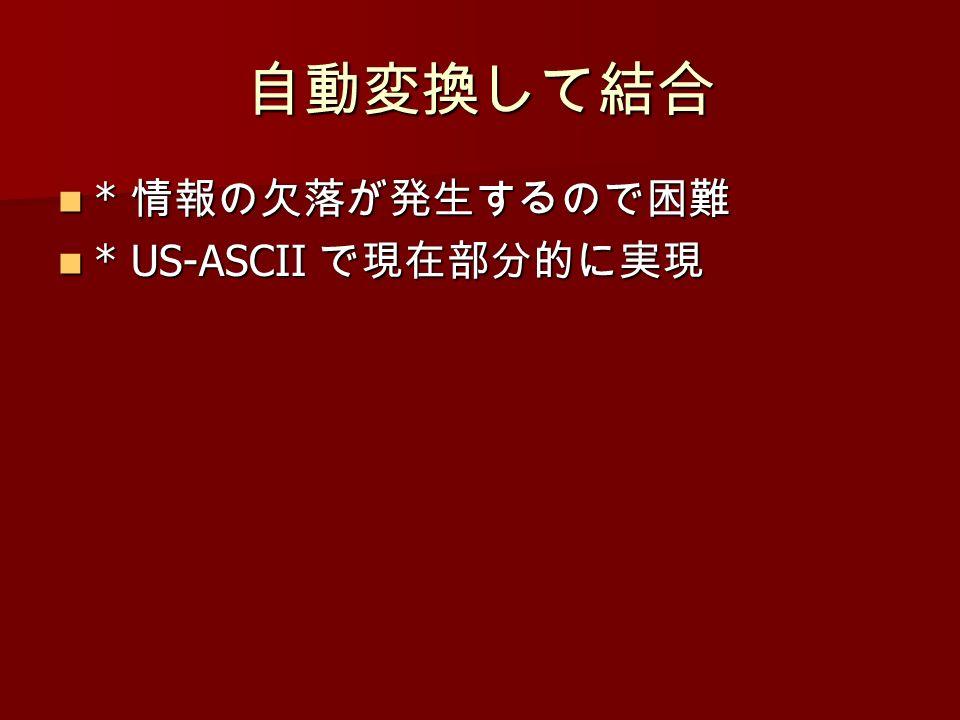 * * * US-ASCII * US-ASCII
