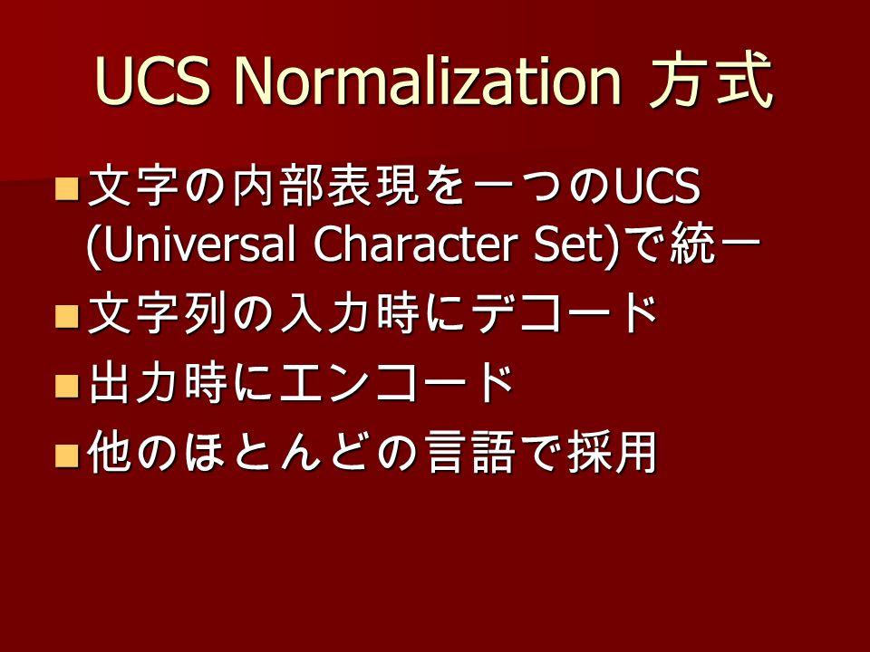 UCS Normalization UCS Normalization UCS (Universal Character Set) UCS (Universal Character Set)