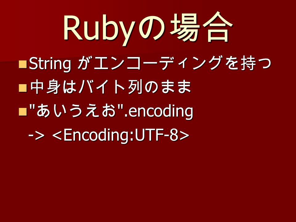 Ruby Ruby String String .encoding .encoding -> ->