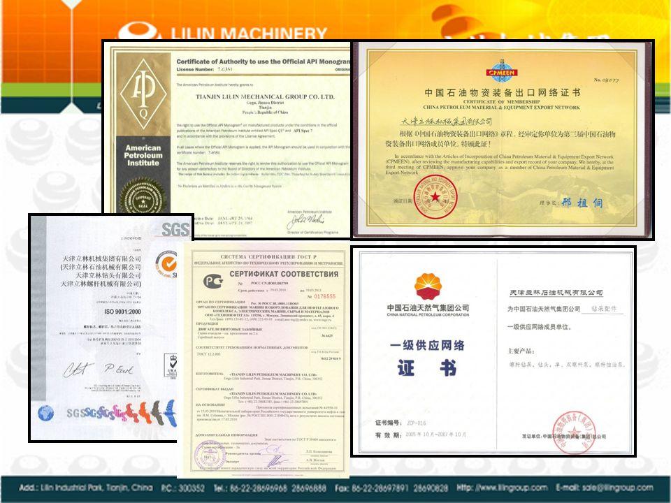 Сертификаты Сертифицировано ISO9001 с 1997г. Сертификат по API Сертификат ISO10012 с 2002 г. Сертификат ГОСТ и РТН Входит в десятку крупнейших предпри