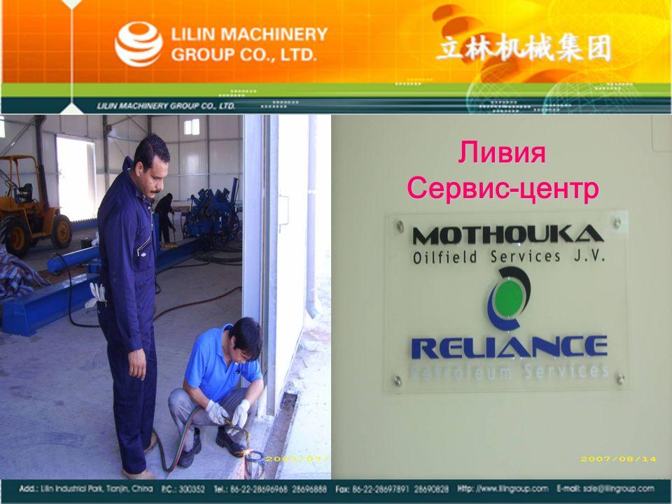 Сервисные центры в КНР