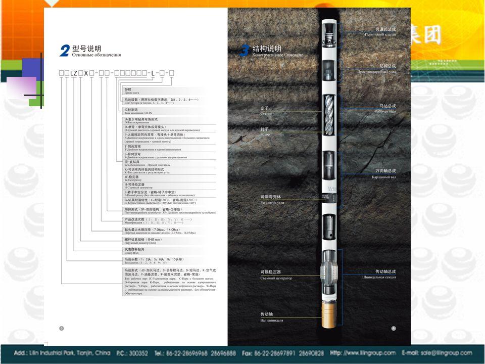 Lilin производит все типоразмеры ВЗД, от φ43mm до φ286 mm. По индивидуальному требованию изготавливают спец-ВЗД. Lilin производит все типоразмеры ВЗД,