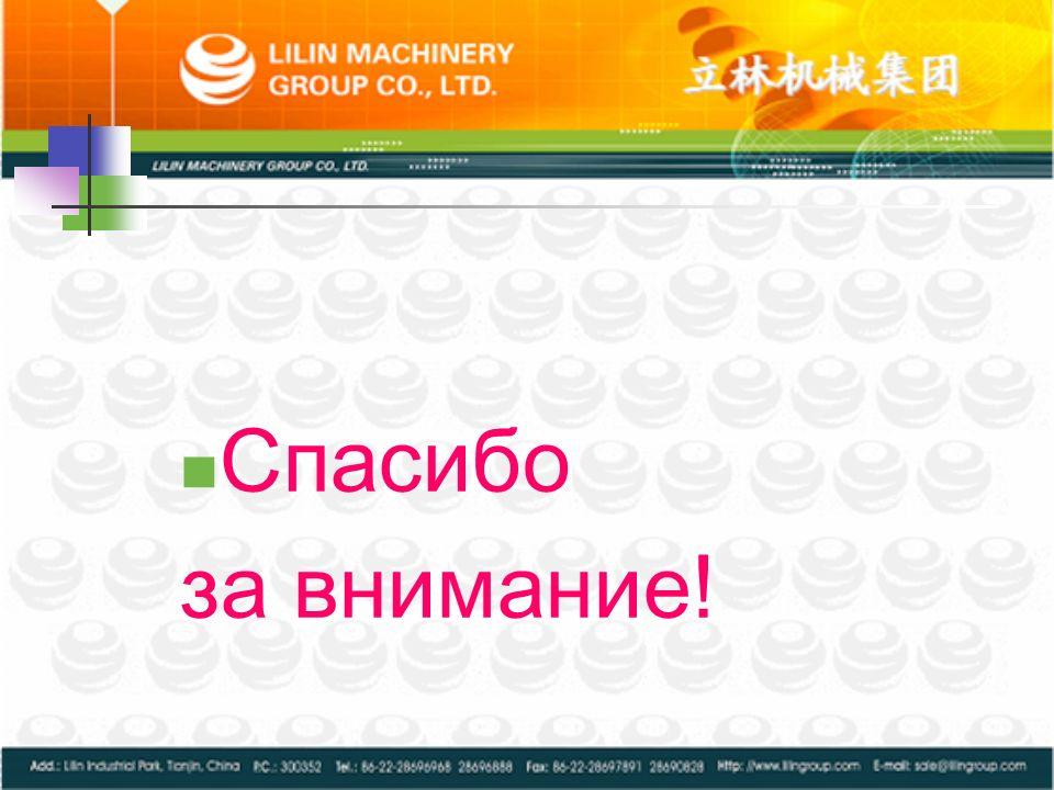 Адрес: Lilin Group Sanhe Gegu Jinnan, Tianjin, China Почтовый индекс: 300352 Тел: +86-22-5805-2996 Факс: +86-22-2868-6890 Сот: +86-150-2279-4457 (Чжао