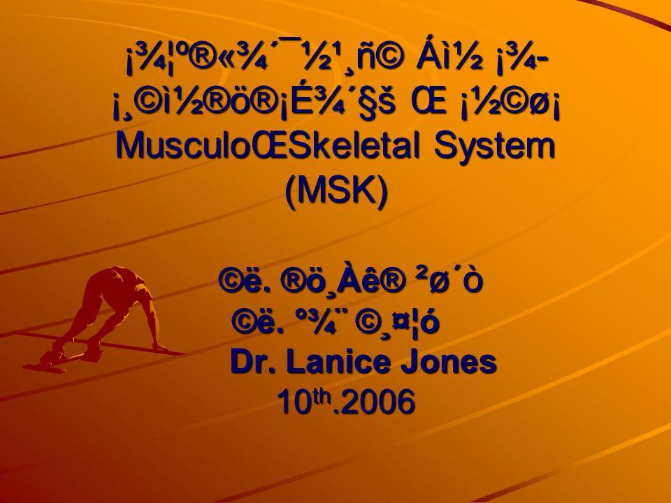 ¡¾¦º®«¾´¯½¹¸ñ© Áì½ ¡¾ ¡¸©ì½®ö®¡É¾´§š Œ ¡½©ø¡ MusculoŒSkeletal System (MSK) ©ë.