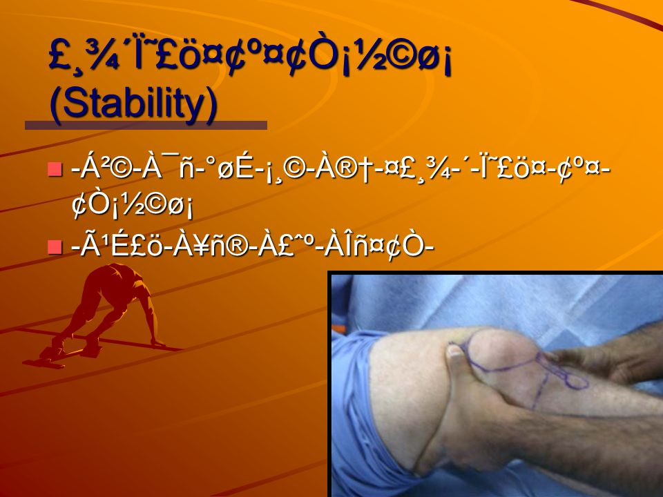 £¸¾´Ï˜£ö¤¢º¤¢Ò¡½©ø¡ (Stability) -Á²©-À¯ñ-°øÉ-¡¸©-À®-¤£¸¾-´-Ϙ£ö¤-¢º¤- ¢Ò¡½©ø¡ -Á²©-À¯ñ-°øÉ-¡¸©-À®-¤£¸¾-´-Ϙ£ö¤-¢º¤- ¢Ò¡½©ø¡ -ùɣö-À¥ñ®-À£ˆº-ÀÎñ¤¢Ò- -ùɣö-À¥ñ®-À£ˆº-ÀÎñ¤¢Ò-
