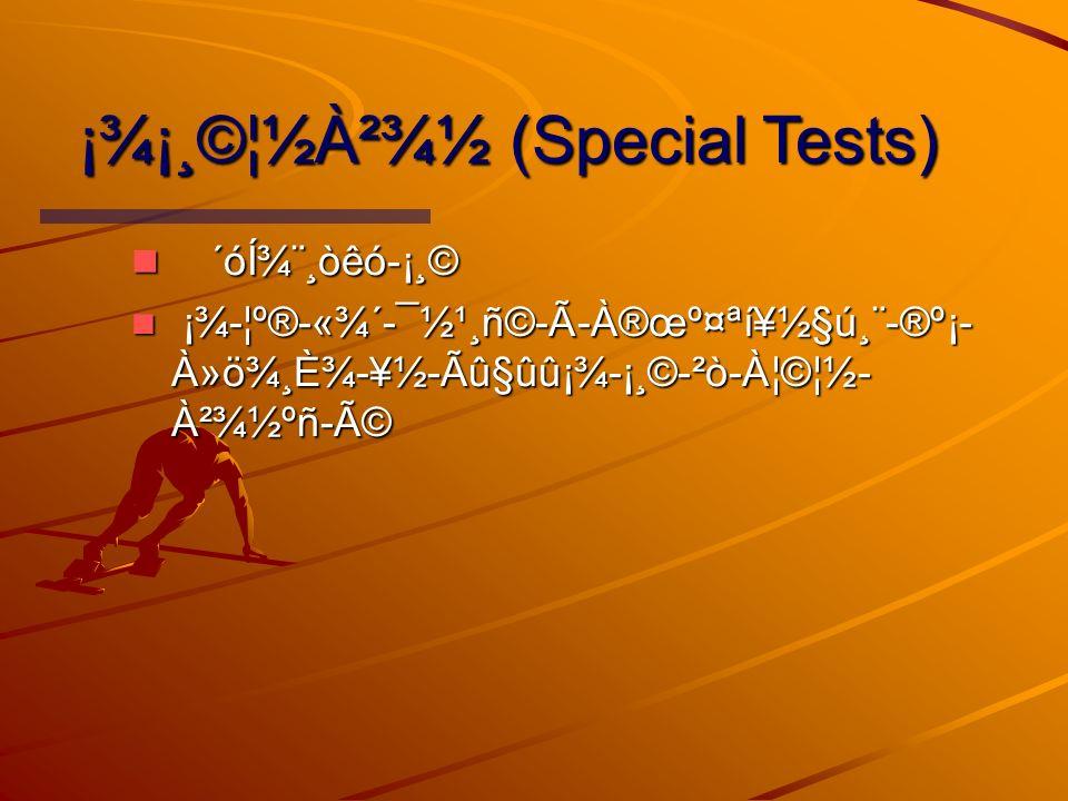 ¡¾¡¸©¦½À²¾½ (Special Tests) ´ó;¨¸òêó-¡¸© ´ó;¨¸òêó-¡¸© ¡¾-¦º®-«¾´-¯½¹¸ñ©-í-À®œº¤ªí¥½§ú¸¨-®º¡- À»ö¾¸È¾-¥½-Ãû§ûû¡¾-¡¸©-²ò-À¦©¦½- À²¾½ºñ-é ¡¾-¦º®-«¾´-¯½¹¸ñ©-í-À®œº¤ªí¥½§ú¸¨-®º¡- À»ö¾¸È¾-¥½-Ãû§ûû¡¾-¡¸©-²ò-À¦©¦½- À²¾½ºñ-é