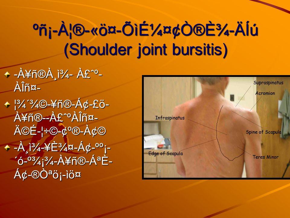 ºñ¡-À¦®-«ö¤-Õìɼ¤¢Ò®È¾-ÄÍú (Shoulder joint bursitis) -À¥ñ®À¸ì¾- À£ˆº ÀÎñ¤- ¦¾´¾©-¥ñ®-Á¢-£ö- À¥ñ®--À£ˆºÀÎñ¤- Ä©É-¦÷©-¢º®-À¢© -À¸ì¾-¥È¾¤-Á¢-ºº¡- ´ó-º¾¡¾-À¥ñ®-ÁªÈ- Á¢-®Òªö¡-ìö¤