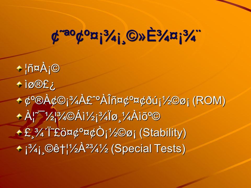 ¢˜ªº¢º¤¡¾¡¸©»È¾¤¡¾¨ ¦ñ¤À¡©ìø®£¿ ¢º®À¢©¡¾À£ˆºÀÎñ¤¢º¤¢ðú¡½©ø¡ (ROM) À¦˜¯½¦¾©Á콡¾Ïø¸¼Àìõº© £¸¾´Ï˜£ö¤¢º¤¢Ò¡½©ø¡ (Stability) ¡¾¡¸©ê¦½À²¾½ (Special Tests)