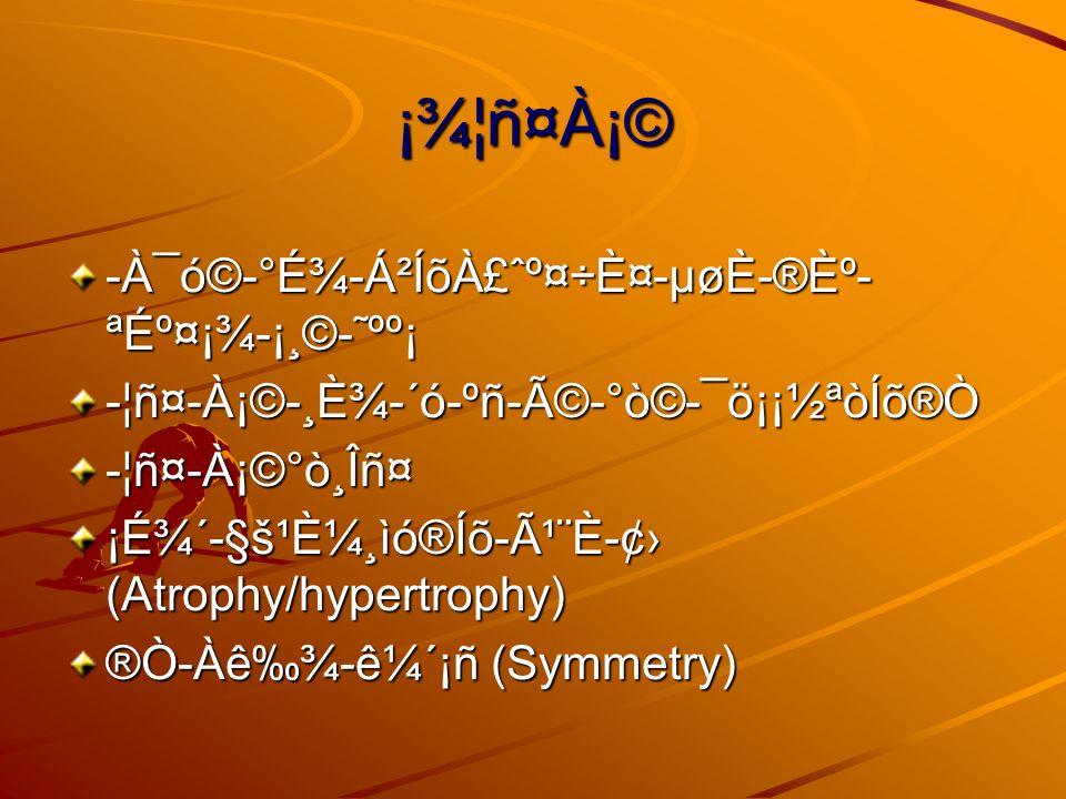 ¡¾¦ñ¤À¡© -À¯ó©-°É¾-Á²ÍõÀ£ˆº¤÷Ȥ-µøÈ-®Èº- ªÉº¤¡¾-¡¸©-˜ºº¡ -¦ñ¤-À¡©-¸È¾-´ó-ºñ-é-°ò©-¯ö¡¡½ªòÍõ®Ò-¦ñ¤-À¡©°ò¸Îñ¤ ¡É¾´-§š¹È¼¸ìó®Íõ-ù¨È-¢ (Atrophy/hypertrophy) ®Ò-Àê¾-ê¼´¡ñ (Symmetry)
