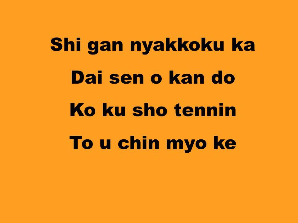 Shi gan nyakkoku ka Dai sen o kan do Ko ku sho tennin To u chin myo ke