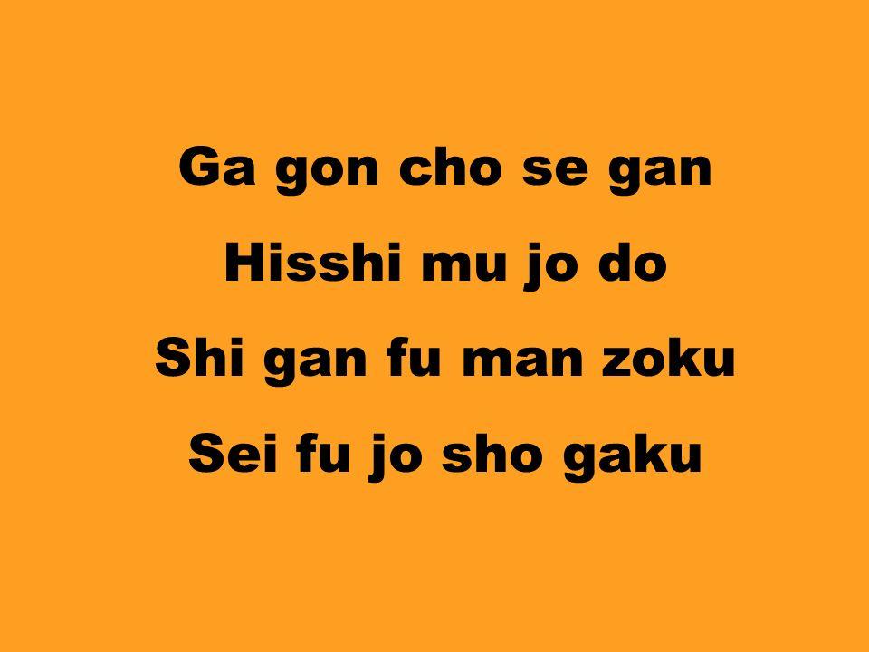 Ga gon cho se gan Hisshi mu jo do Shi gan fu man zoku Sei fu jo sho gaku