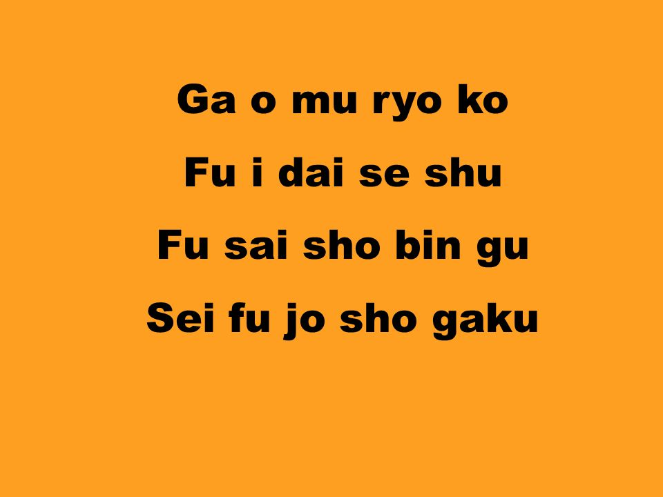 Ga o mu ryo ko Fu i dai se shu Fu sai sho bin gu Sei fu jo sho gaku