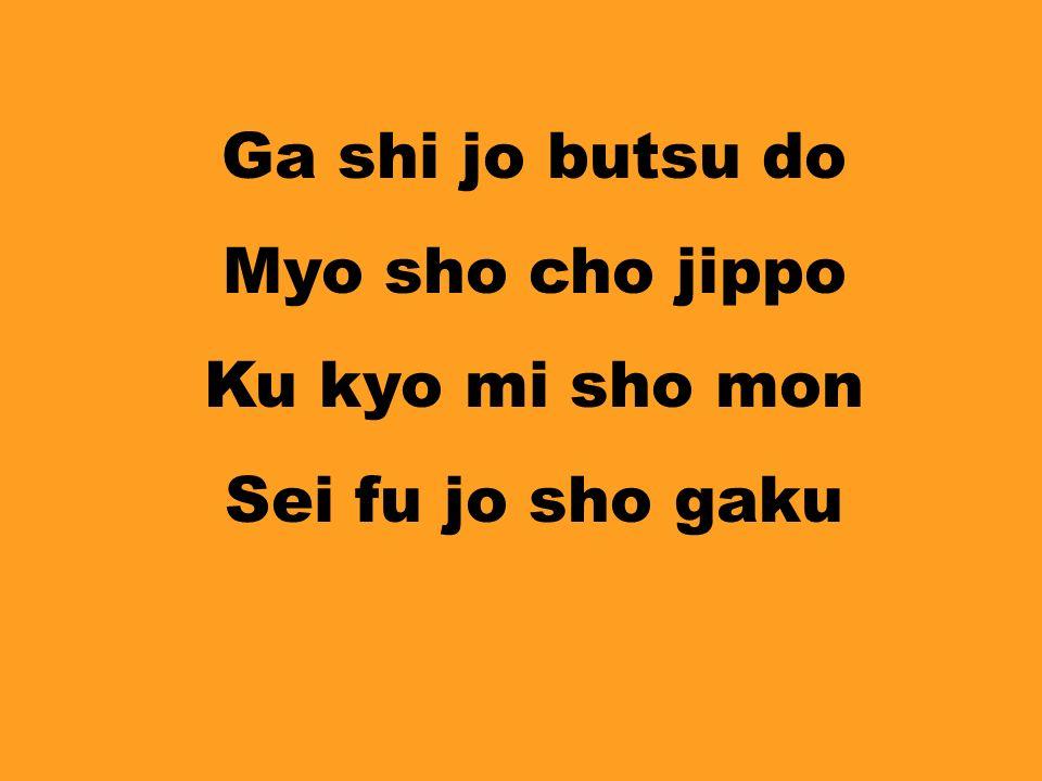Ga shi jo butsu do Myo sho cho jippo Ku kyo mi sho mon Sei fu jo sho gaku