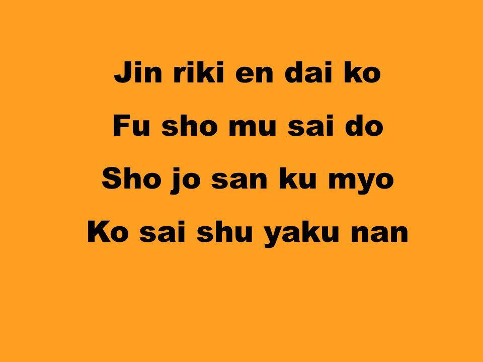 Jin riki en dai ko Fu sho mu sai do Sho jo san ku myo Ko sai shu yaku nan