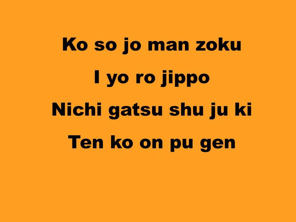 Ko so jo man zoku I yo ro jippo Nichi gatsu shu ju ki Ten ko on pu gen