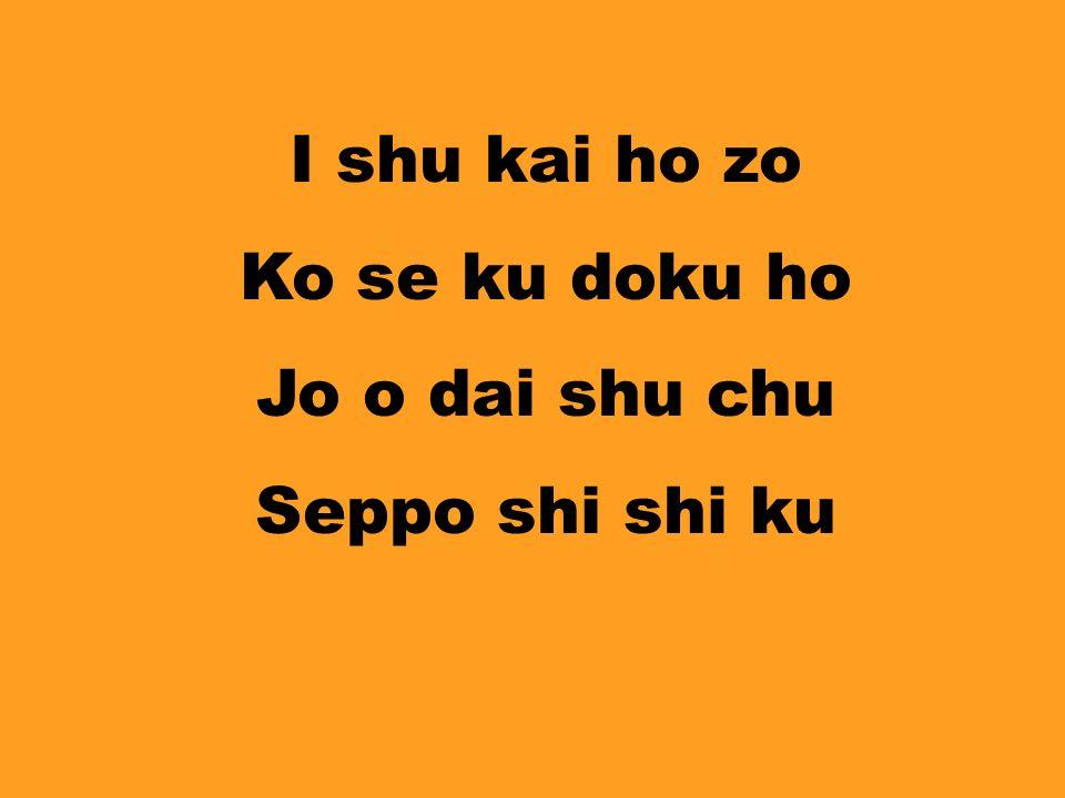 I shu kai ho zo Ko se ku doku ho Jo o dai shu chu Seppo shi shi ku