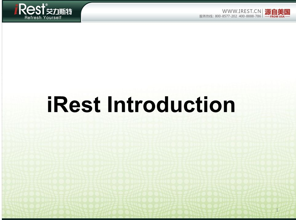 1 iRest Introduction
