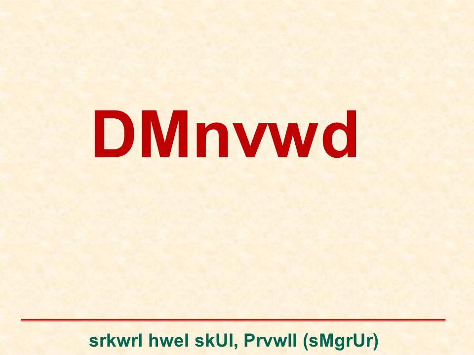 DMnvwd srkwrI hweI skUl, PrvwlI (sMgrUr)