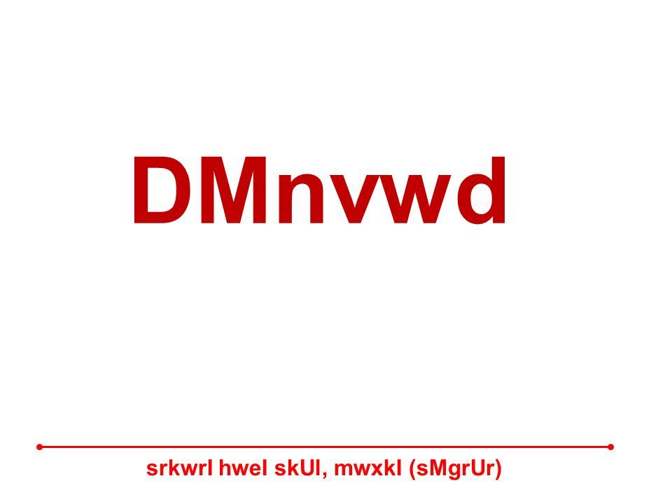 DMnvwd srkwrI hweI skUl, mwxkI (sMgrUr)