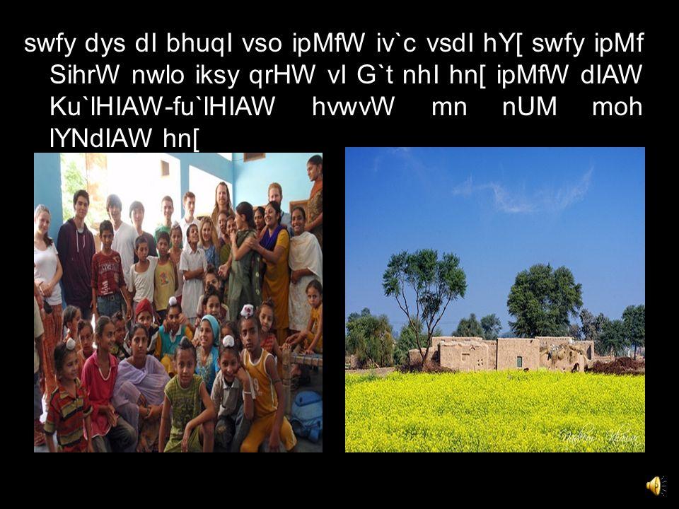 iqAwr krqw sRImqI rivMdr kor (pMjwbI imstYRs) s.s.s.s.