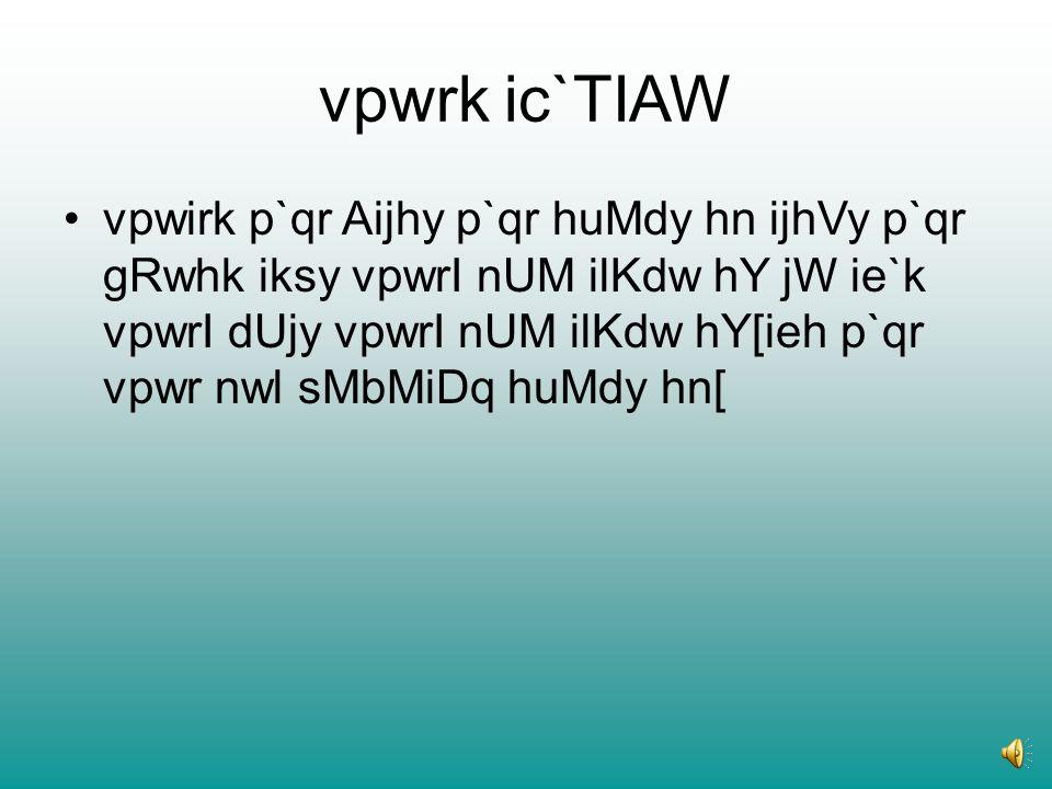 in`jI ic`TIAW : ieh ic`TIAW AsIN Awpxy irSqydwrW, swkW-sMbMDIAW Aqy dosqW im`qrW nUM ilKdy hW[ srkwrI ic`TIAW: srkwrI ic`TIAW iv`c vDyry krky pRrQnw-p