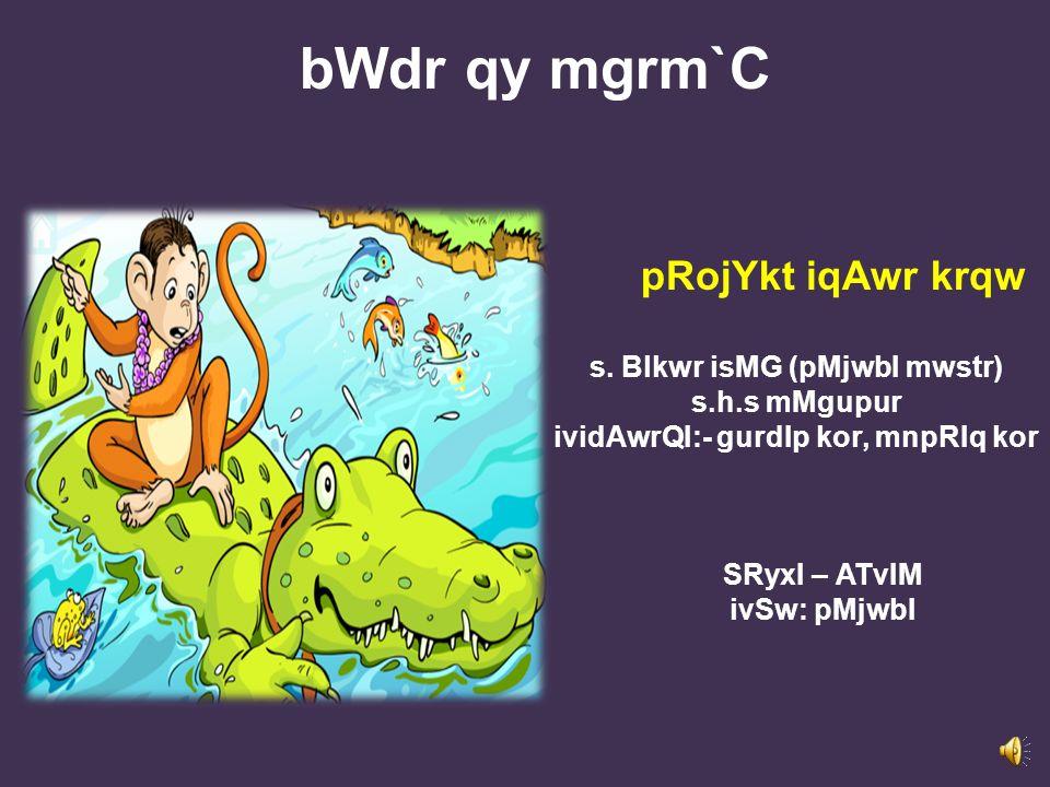 bWdr qy mgrm`C pRojYkt iqAwr krqw s.